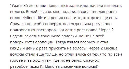 Отзыв о Миноксидиле