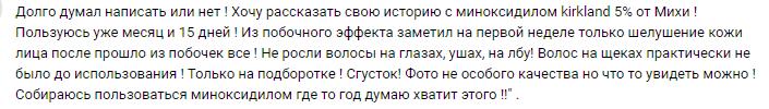Отзывы о Миноксидиле